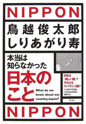 本当は知らなかった 日本のことの詳細を見る