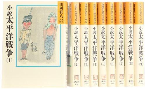小説太平洋戦争 文庫 全9巻 完結セット (山岡荘八歴史文庫)
