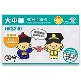 【中国聯通香港】大中華 30日間 3GB 中国全省 香港 澳門 台湾 4G接続 データ通信 上網SIMカード 6GB F…