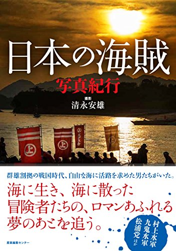日本の海賊写真紀行 (ノスタルジック・ジャパン)