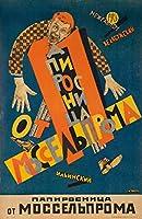 papirosnita mosselproma ( The Mosselprom Cigarette Girl )ポスター(アーティスト: Rabichev )ロシアC。1924 12 x 18 Art Print LANT-60908-12x18