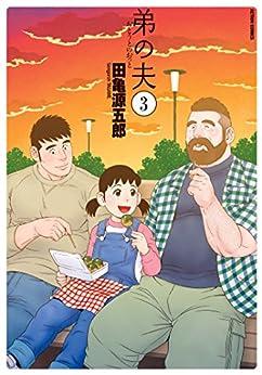 [田亀源五郎]の弟の夫 : 3 (アクションコミックス)