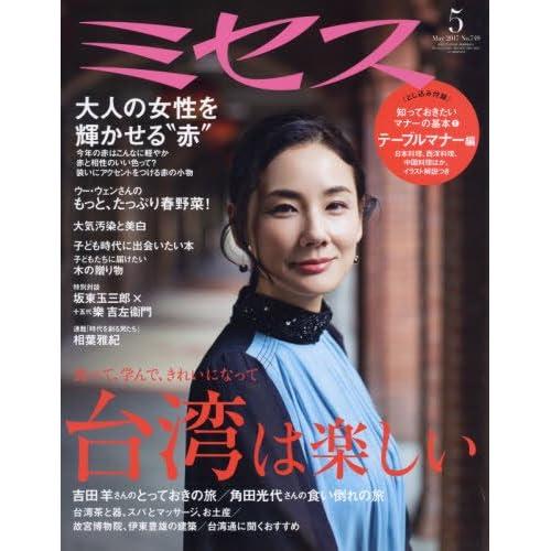 ミセス 2017年 5月号 (雑誌)