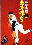 天才投手 上巻 (徳間文庫 406-1)