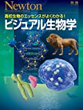ビジュアル生物学 (ニュートン別冊)