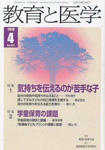 教育と医学 2010年04月号