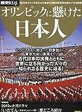 歴史REALオリンピックに懸けた日本人 (洋泉社MOOK 歴史REAL)