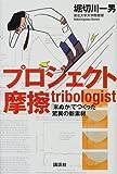 プロジェクト摩擦tribologist―「米ぬか」でつくった驚異の新素材