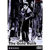 黄金狂時代 [DVD]