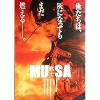 asiapo121 香港アジア:劇場映画ポスター【MUSA 武士】 (2001年中国映画)出演: チョン・ウソン チュ・ジンモ アン・ソンギ チャン・ツィイー