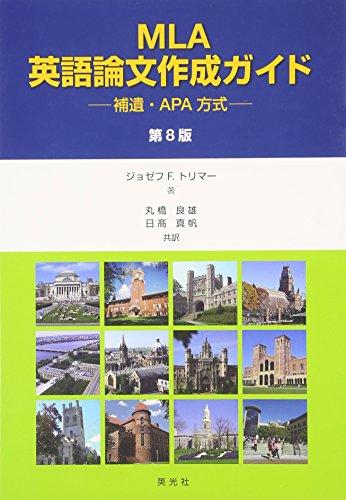 MLA英語論文作成ガイド―補遺・APA方式