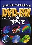 DVD‐RWのすべて—ディスク・レコーディング時代の本命