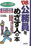 合格への近道 公務員をめざす人の本〈'08年版〉