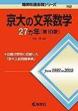 京大の文系数学27カ年[第10版] (難関校過去問シリーズ)