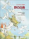 野の白鳥 (アンデルセンの絵本)
