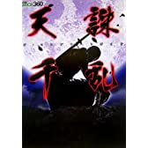 天誅 千乱 ザ・コンプリートガイド (電撃XBOX360)