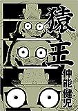 猿王 / 仲能 健児 のシリーズ情報を見る
