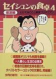 セイシュンの食卓〈4〉感涙編 (角川文庫)