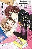 先生の発情スイッチ (ぶんか社コミックス S*girl Selection)