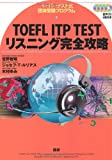 TOEFL ITP TESTリスニング完全攻略