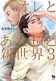 オレとあたしと新世界 3 (enigmaコミックス)