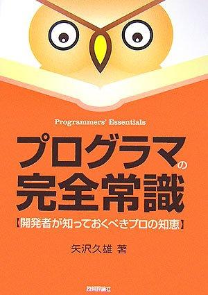 プログラマの完全常識 開発者が知っておくべきプロの知恵の詳細を見る