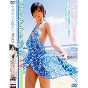 吉木りさ DVD『セキララ*彼女2』