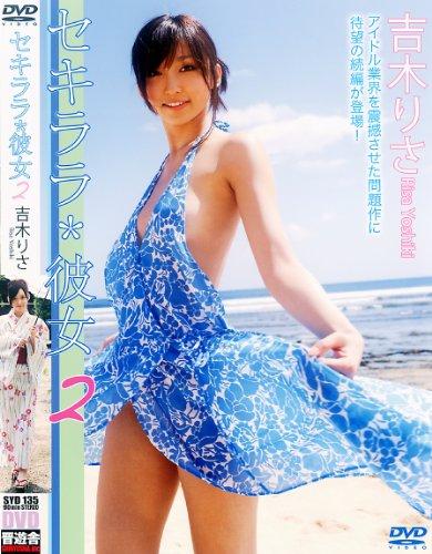 吉木りさ DVD『セキララ*彼女2』 / 吉木りさ (出演)