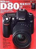 Nikon D80完全ガイド (impress mook―DCM MOOK) 画像