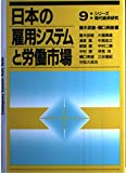 日本の雇用システムと労働市場 (シリーズ現代経済研究)