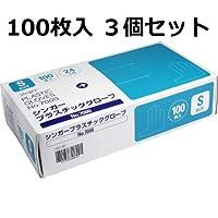 便利な左右兼用タイプ シンガープラスチックグローブ No.7000 Sサイズ 100枚入  3個セット