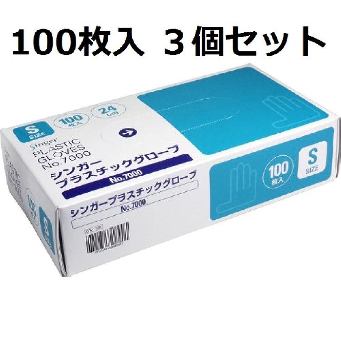 くすぐったい被るカリング便利な左右兼用タイプ シンガープラスチックグローブ No.7000 Sサイズ 100枚入  3個セット