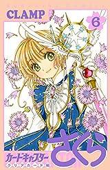 「カードキャプターさくら クリアカード編」第6巻特装版にさくら展オーディオガイドCD同梱