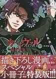 カーニヴァル 19巻 特装版 (ZERO-SUMコミックス)