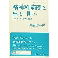 精神科病院を出て、町へ――ACTがつくる地域精神医療 (岩波ブックレット)