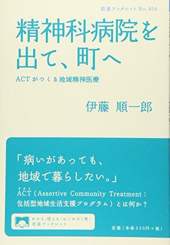 精神科病院を出て、町へ――ACTがつくる地域精神医療 (岩波ブックレット)の詳細を見る