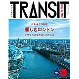 TRANSIT(トランジット)45号 麗しきロンドン (講談社 Mook(J))