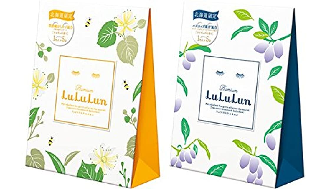 特異な自治的どきどき【2個セット合計10袋】北海道のプレミアムルルルン(ウッディの香り&ライラックの香り)