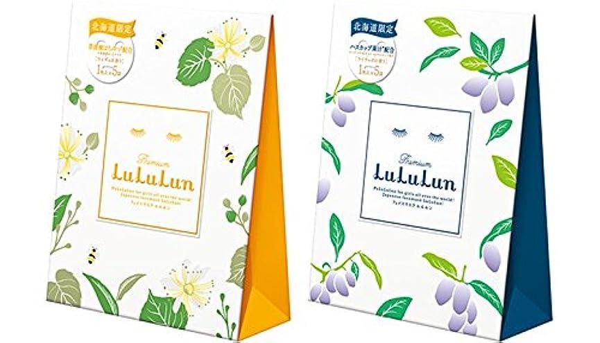 【2個セット合計10袋】北海道のプレミアムルルルン(ウッディの香り&ライラックの香り)