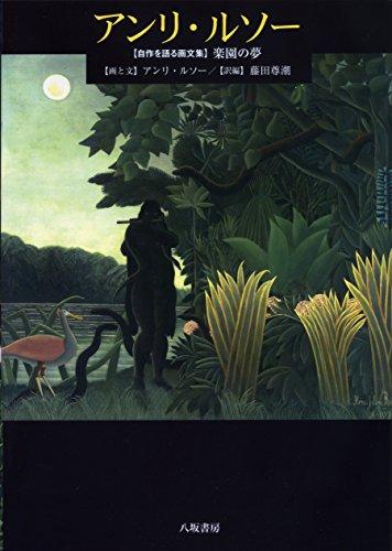 アンリ・ルソー―楽園の夢 (自作を語る画文集シリーズ)