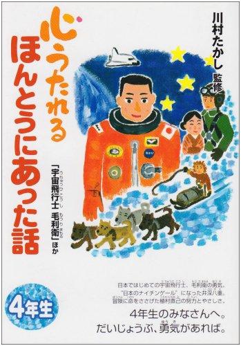 心うたれるほんとうにあった話〈4〉心うたれるほんとうにあった話 4年生―「宇宙飛行士毛利衛」ほか