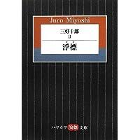 三好十郎 II 浮標(ぶい) (ハヤカワ演劇文庫)
