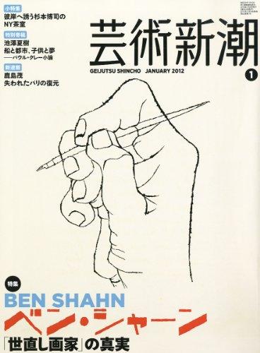 芸術新潮 2012年 01月号 [雑誌]の詳細を見る