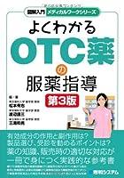 図解入門メディカルワークシリーズよくわかるOTC薬の服薬指導 第3版