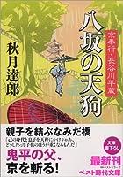 八坂の天狗 京奉行長谷川平蔵 (ベスト時代文庫)
