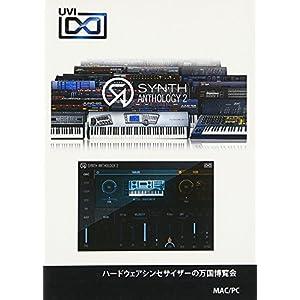 UVI Synth Anthology 2 ハードウェア・シンセサイザー・コレクション【ダウンロード製品/国内正規品】