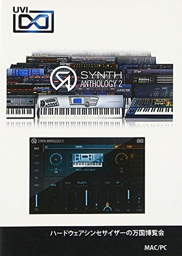 支配的実験夫UVI Synth Anthology 2 ハードウェア?シンセサイザー?コレクション【ダウンロード製品/国内正規品】