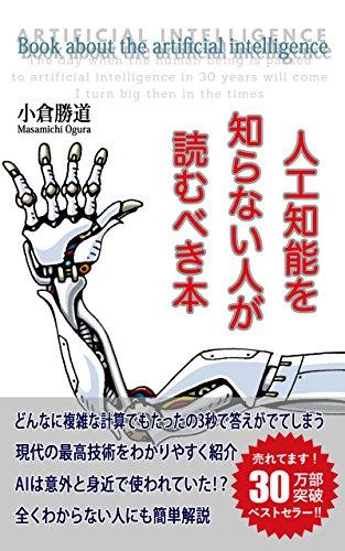人工知能を知らない人が読むべき本