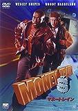 マネートレイン[DVD]
