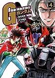 超級!機動武闘伝Gガンダム(4)<超級!機動武闘伝Gガンダム> (角川コミックス・エース)